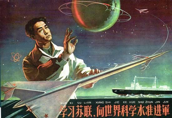 Tấm áp phích năm 1958 này yêu cầu hãy học tập tấm gương Liên bang Xô viết. Trong năm trước đó, Liên bang Xô viết đã phóng thành công vệ tinh đầu tiên vào vũ trụ, và sếp ĐCS Krrushchev khoe khoang rằng không bao lâu nữa sẽ vượt qua mặt Hoa Kỳ. Sau đấy Mao tuyên bố một cuộc chạy đua để bắt kịp của nước Trung Quốc lạc hậu. Ảnh: GEO Epoche.
