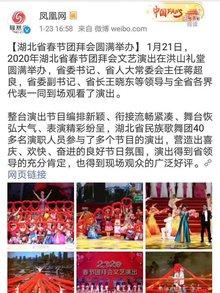 Bữa đại tiệc ở Vũ Hán